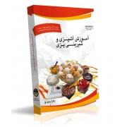 آموزش آشپزی و شیرینی پزی