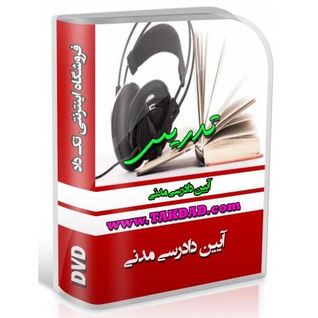فایل صوتی آیین دادرسی مدنی دکتر ترکمن