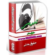 فایل صوتی حقوق مدنی دکتر ترکمن