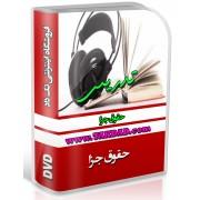 فایل صوتی حقوق جزای دکتر طهرانی