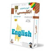 آموزش تصویری انگلیسی دوم دبیرستان