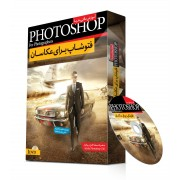 آموزش فتوشاپ برای عکاسان