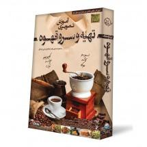 آموزش تهیه و سرو قهوه