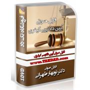فایل صوتی آیین دادرسی کیفری طهرانی