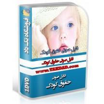 فایل صوتی حقوق کودک